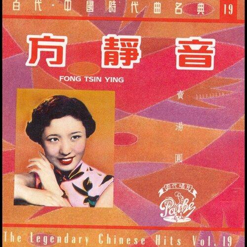 百代中國時代曲名典十九: 方靜音 - 賣湯圓 - 十九: 方靜音 - 賣湯圓