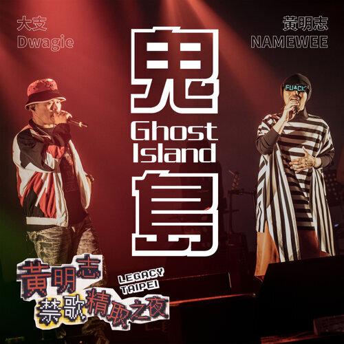 鬼島 (feat. 大支) (Ghost Island (feat. Dwagie)) - 禁歌精取之夜演唱會現場版本 Live in Legacy Taipei