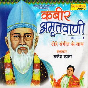 Kabir Amritwani, Vol. 1