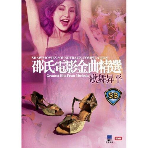 邵氏電影金曲精選-歌舞昇平 - 歌舞昇平