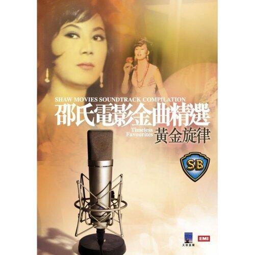 邵氏電影金曲精選-黃金旋律 - 黃金旋律