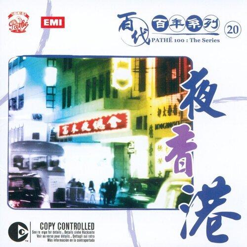 百代百年系 20 夜香港 - 20:夜香港