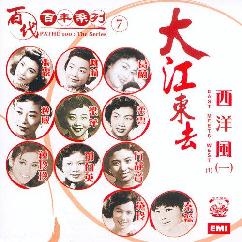 百代百年系列 7 西洋風<一> 大江東去