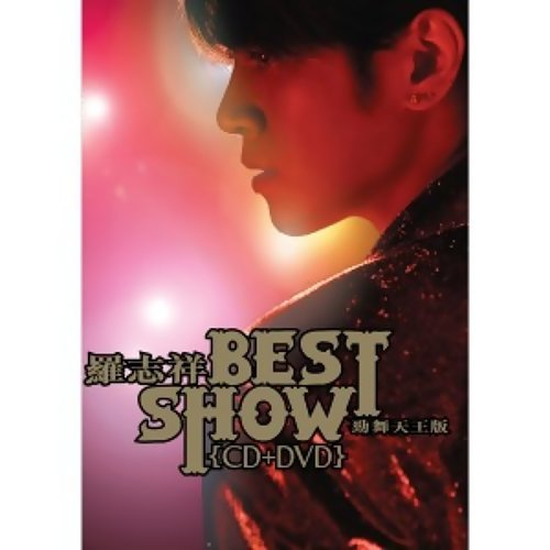 BEST SHOW 勁舞天王版