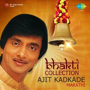 Bhakti Collection: Ajit Kadkade (Marathi)