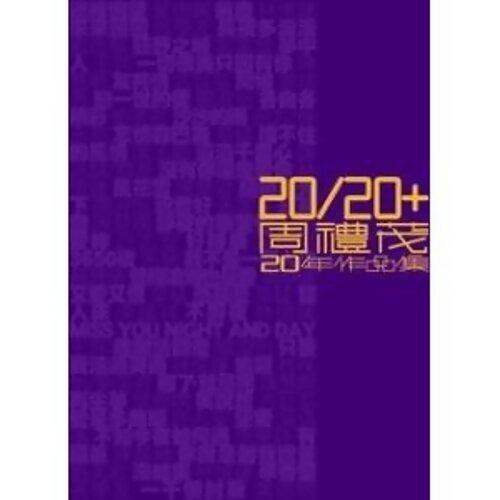 20/20+周礼茂20年作品集 - 3 CD Digital Only