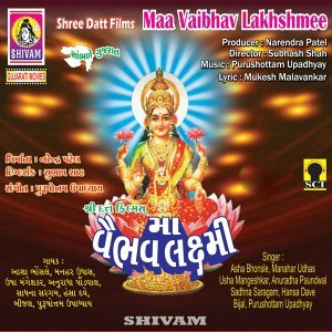 Maa Vaibhav Lakhshmee - Original Motion Picture Soundtrack
