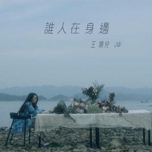 """誰人在身邊 (劇集 """"燕雲台"""" 主題曲)"""