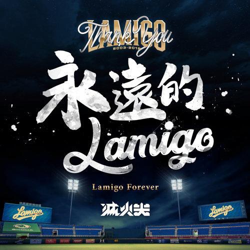 永遠的Lamigo
