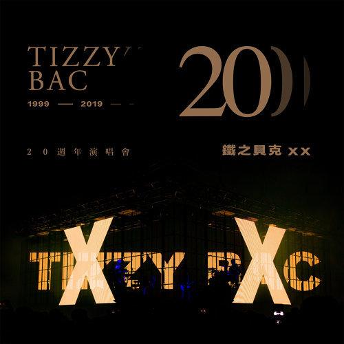 Tizzy Bac 20週年演唱會「鐵之貝克 XX」 (To Be 20)