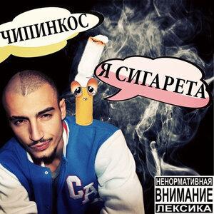 Я сигарета