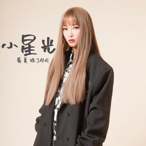 小星光 (My Starr)