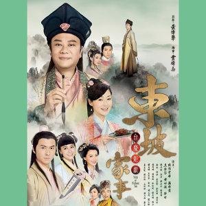 我不夠好 - TVB台慶劇 <東坡家事> 主題曲