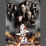 歲月無悔 - TVB台慶劇 <梟雄> 片尾曲 - TVB台慶劇 <梟雄> 片尾曲