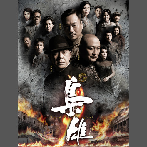 歲月無悔 - TVB台慶劇 <梟雄> 片尾曲