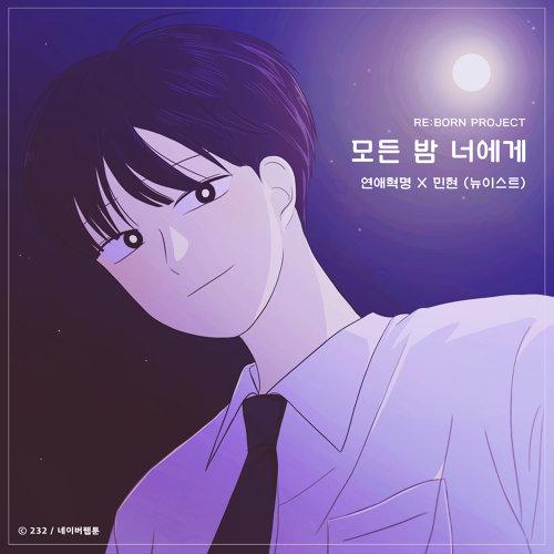 Moonlight (From ''Love Revolution'' Original Webtoon Soundtrack)