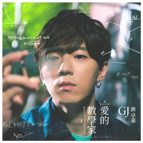 愛的數學家 (Love Mathematician) - HBO Asia原創影集《戒指流浪記》插曲