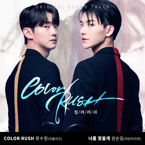 Color Rush OST