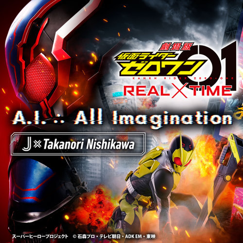A.I. ∴ All Imagination (『劇場版 仮面ライダーゼロワン REAL×TIME』主題歌)