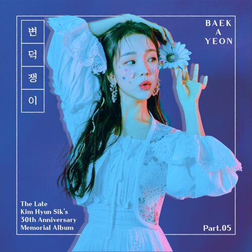 """the late Kim Hyun-sik's 30th Anniversary Memorial Album """"Making Memories"""" Part 5"""
