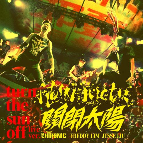 關閉太陽 (Live in Roar Now! Bangkah)