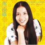 Golden Best Minami Saori Complete Singles Collection