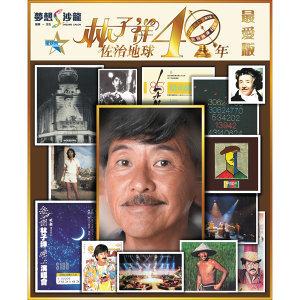 佐治地球40年 (最愛版) (Lam 40th anniversary Medley) - 林子祥佐治地球40年演唱會主題曲