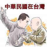 吳兆南相聲劇藝社《中華民國在臺灣》