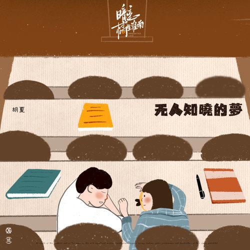 無人知曉的夢-電視劇《暗戀橘生淮南》片尾曲
