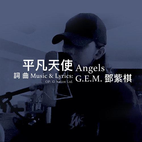 平凡天使 (Angels)