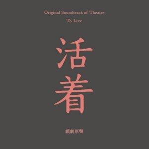 To Live - Original Soundtrack of Theatre