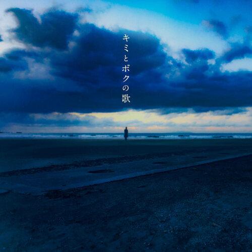 キミとボクの歌 - piano short version -