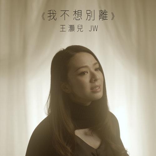 """我不想別離 (劇集 """"陀槍師姐2021"""" 主題曲)"""