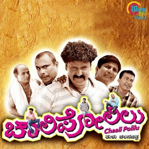 Chaali Polilu - Original Motion Picture Soundtrack