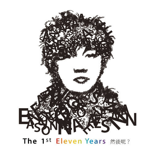 THE 1ST ELEVEN YEARS 然後呢?