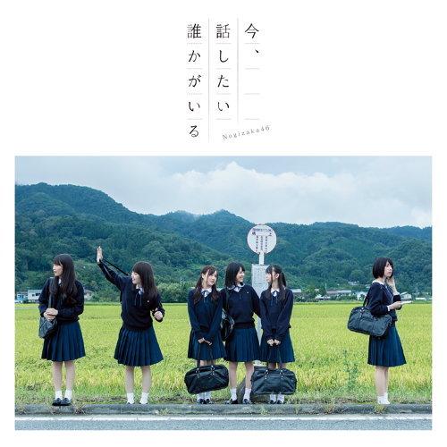 Ima Hanashitai Darekagairu - Type C