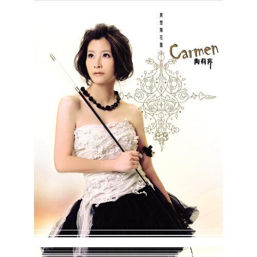 異想陶花園 (Carmen's Fantasy Garden)