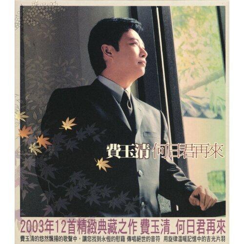 Come From Originally (原鄉人)