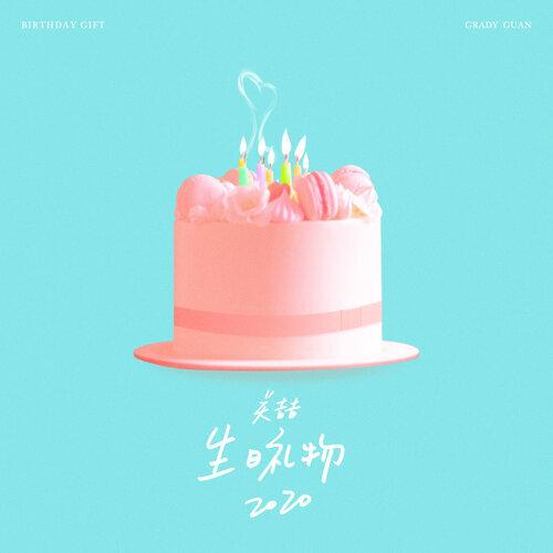生日禮物2020