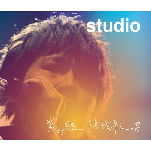 陪我歌唱 - Live