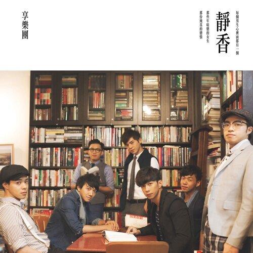 靜香 - 粵語版