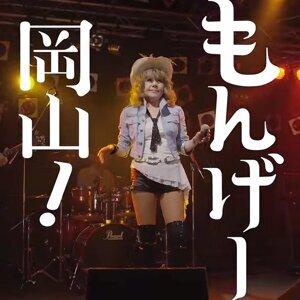 もんげー岡山! (Monge Okayama!)