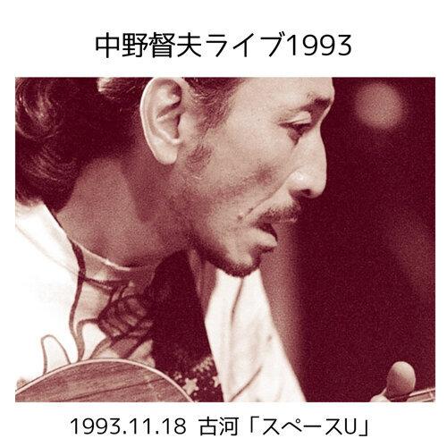 中野督夫ライブ 1993(1993.11.18 古河「スペースU」)