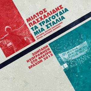 Ta Tragoudia Mia Stalia - Live