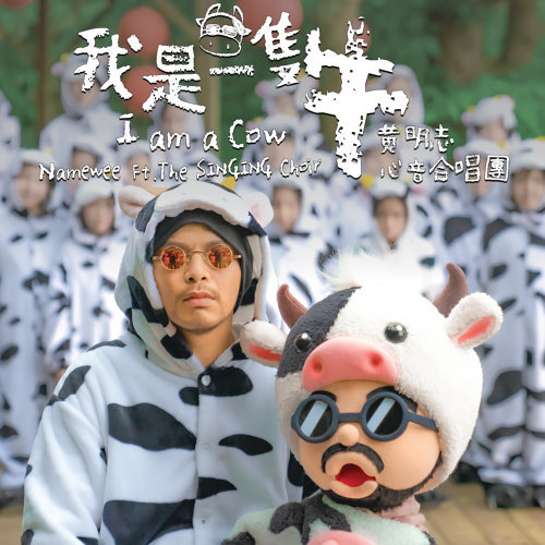 我是一隻牛 (feat. 心音合唱團) (I Am a Cow (feat. The SINGING Choir))