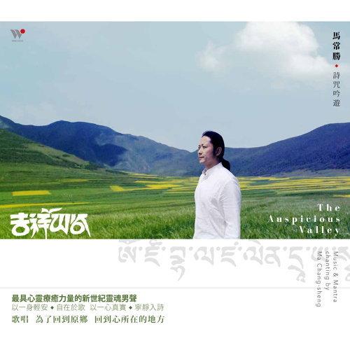 吉祥山谷 (Auspicious Valley)