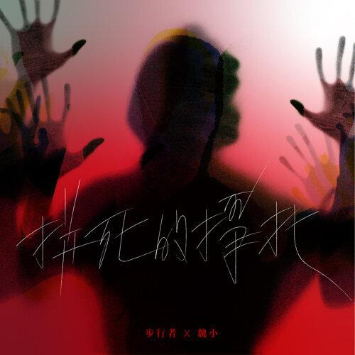 拼死的掙扎 (feat. 魏小)