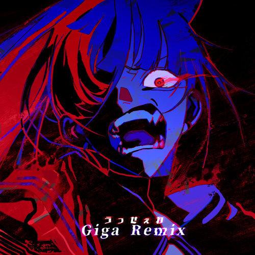 うっせぇわ - Giga Remix