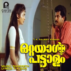 Ottayal Pattalam (Original Motion Picture Soundtrack)