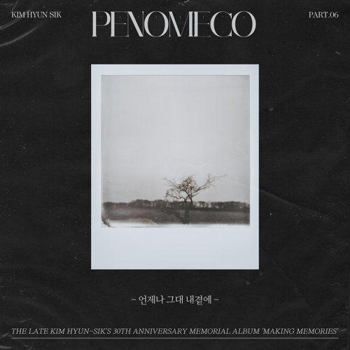 """the late Kim Hyun-sik's 30th Anniversary Memorial Album """"Making Memories"""" Part 6"""